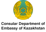 Consular Department of Embassy of Kazakhstan